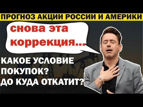 Прогноз российских и американских акций на понедельник. Нефть рубль сбербанк лукоил газпром ...