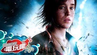 電玩瘋 #148 《BEYOND:兩個靈魂》《俠盜獵車手 ONLINE》《戰地風雲 4》《決勝時刻:魅影》