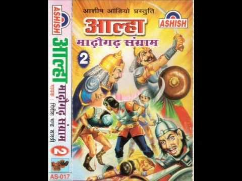 Aalha Udal Songs: Madhogarh Sangram Vol. 2 - Part 3