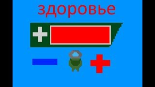 уроки по construct 2 (полоска здоровья)