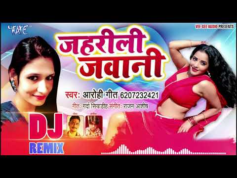 Aarohi Geet - Zaharili Jawani - DjRemix - Bhojpuri Dj Song 2019