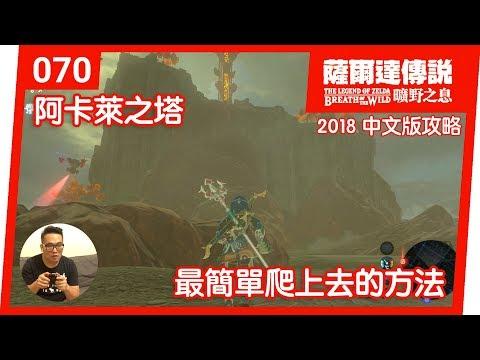 【薩爾達傳說 曠野之息】070-阿卡萊之塔:最簡單爬上去的方法(2018 中文版)