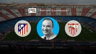 Прогноз Константина Генича: «Атлетико» Мадрид – «Севилья»