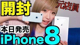 本日発売【iPhone8開封】旧iPhoneと比較!