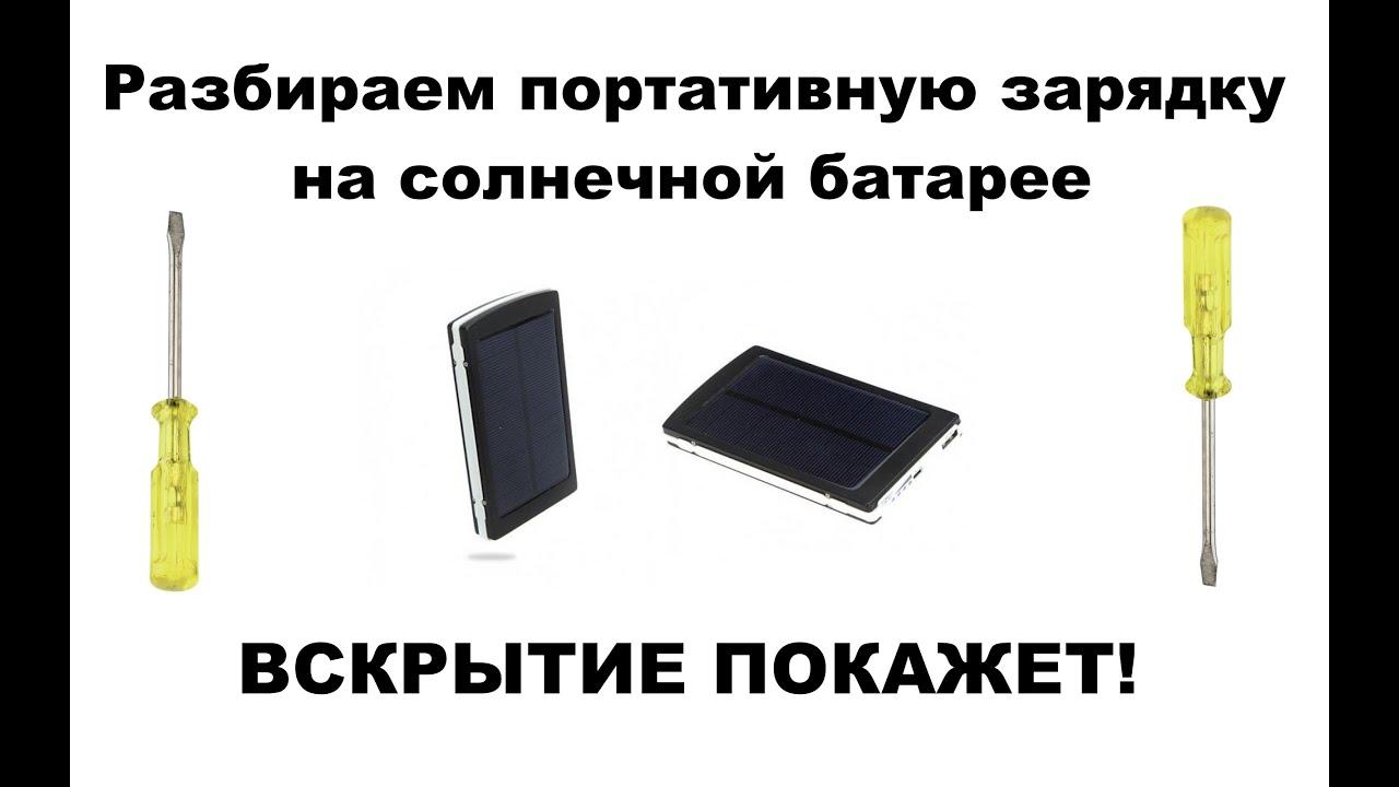 солнечное зарядное устройство для телефона схема