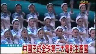 開放新中國 2010年1月5日