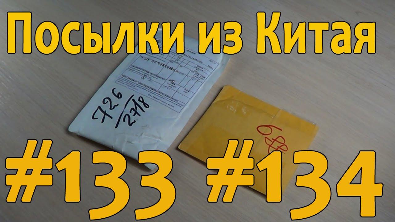 Посылка из Китая #133, #134 Черви в посылке!