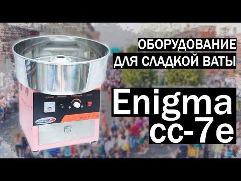 Обзор аппарата сладкой ваты Enigma cc-7e