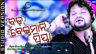 Download Bada Beimani Priya | Human Sagar New Odia Sad Song 2019 | Hrudayara Geeta Mp3 and Videos