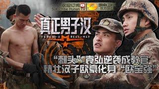《真正男子汉》第6期20150605: 宝强苏醒男子汉流下英雄泪 Takes A Real Man: Baoqiang Wakes Up After Surgery【湖南卫视官方版1080p】
