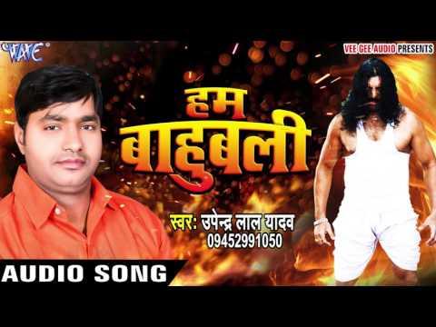 हम बाहुबली - Ham Bahubali - Upendra Lal Yadav - Bhojpuri Superhit Birha Songs 2017 new
