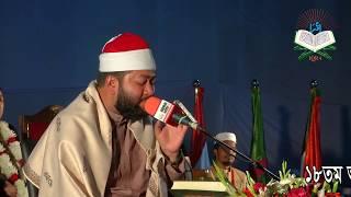 تلاوة رهيبة للشيخ أحمد يوسف الأزهري في المؤتمر الدولي الثامن عشر لتلاوة القرآن الكريم بنغلاديش-٢٠١٨