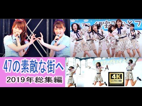 Team8 47の素敵な街へ AKB48 チーム8 2019年総集編 12連続一気見 【4K】 47 no Suteki na Machi e  47 ดินแดนแสนวิเศษ LIVE ライブ