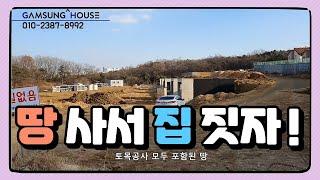 이천 송정동 전원주택 아리숲 땅 사서 내가 원하는 모습…