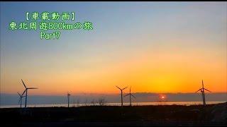 【車載動画】東北周遊800kmの旅 Part7[秋田県]