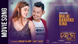 Malai Banayau Kina || EKLAVYA Nepali Movie Song || Yubaraj Chaulagain, Melina Rai || Sonam, Osin