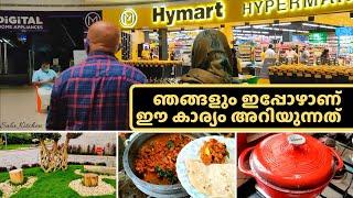 തിരക്കേറിയ എന്റെ ഒരു Full Day Vlog | Breakfast & Lunch | Neychoru, Naadan Beef Curry, Soft Chappathi