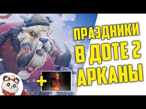 видео: Праздники в Доте 2 / Халявные Арканы!