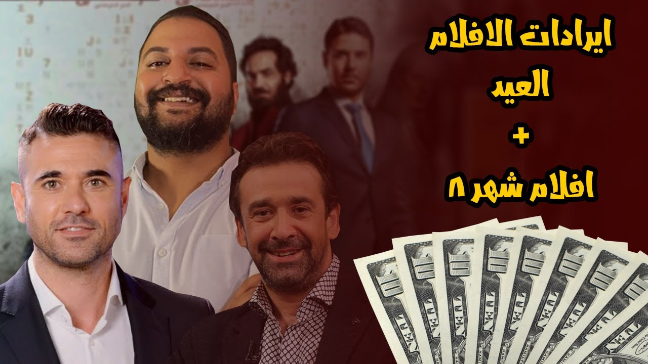 معركه ايرادات بين كريم و عز و تامر مين كسب + افلام مصريه تقيله نازله فى شهر ٨