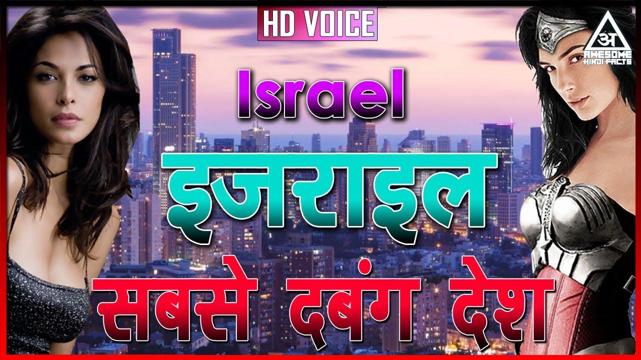 इजराइल सबसे दबंग देश Hindi Facts About Israel | PM Modi Israel Visit |  India Israel Relations