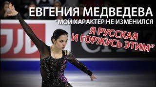 """Евгения Медведева: """"Мой характер не изменился. Я русская и горжусь этим"""""""