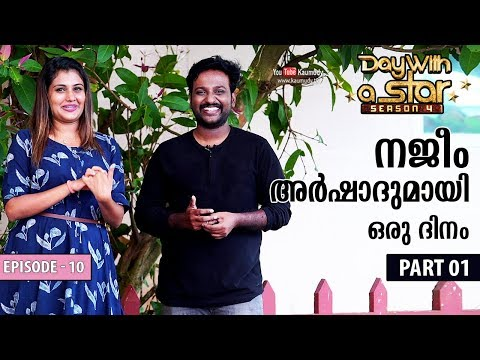 A Day With Najim Arshad | Day With A Star | Season 04 | EP 10 | Part 01 | Kaumudy TV