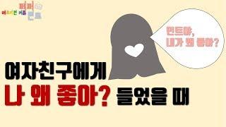 레즈비언커플 페퍼&민트_여자친구에게