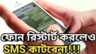 Factory Restert করলেও Sms কাটবেনা | How to Backup Sms  and Contacts before the Phone Factory Restart