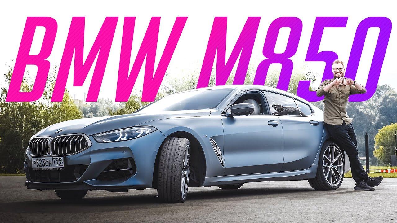 BMW — ВСЁ! Лучше уже не будет. BMW M850i Gran Coupe за 11 миллионов рублей — тест-драйв и обзор!