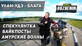 Улан-Удэ - Благовещенск. Байкпосты. Мотопутешествие на Владивосток.