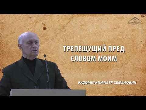 Трепещущий пред словом Моим. /8 декабря 2019/Рудометкин П.С.