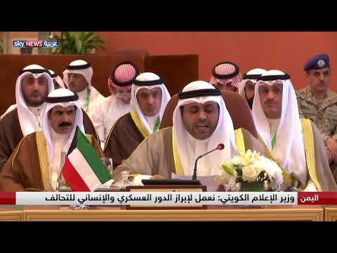 وزير الإعلام الكويتي: نعمل لإبراز الدور العسكري والإنساني للتحالف  - نشر قبل 1 ساعة