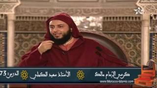 مجنون ليلى - الشيخ سعيد الكملي