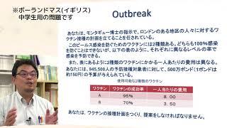 西村圭一先生(東京学芸大学教授)「数活」で挑戦 ボーランドマス