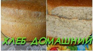 Влог  Печем с внуком  ХЛЕБ ДОМАШНИЙ  Белый хлеб в духовке Хлеб рецепт в домашних условиях и болтаем