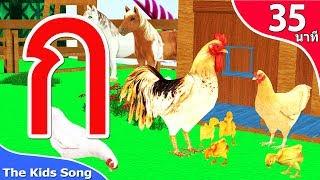 ก ไก่ แดนซ์ เพลงสำหรับเด็ก รวมเพลงเด็กสนุกๆ 35 นาที the kids song