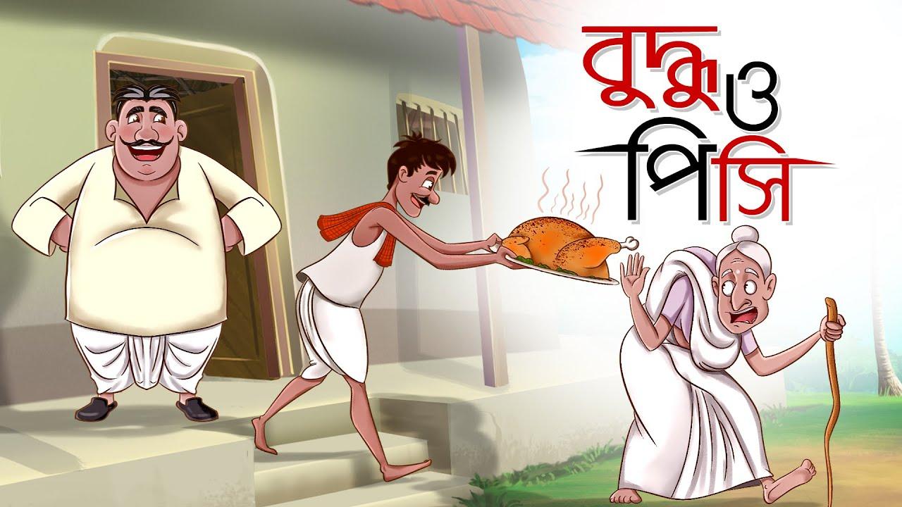 Buddhu o Pishi | Notun Bangla Golpo | Mojar Golpo | Bangla Comedy | Comedy | Ssoftoons Animation