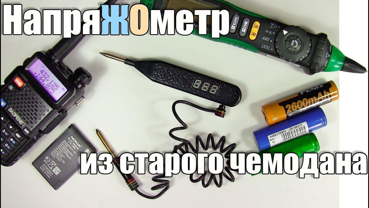 цифровой вольтметр своими руками это легко
