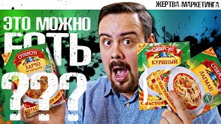 СУПЕРСУП | ЧЕТЫРЕ ПОРЦИИ ЗА 30 рублей | Жертва маркетинга 2.0