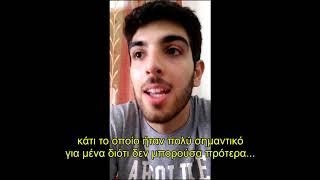 Μιχάλης Μαρκόπουλος, Υπότροφος COSMOTE 2016