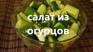 салат из огурцов ( малосольные огурцы ) салат без масла