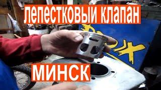 сборка поршневой Минск с лепестковым клапаном