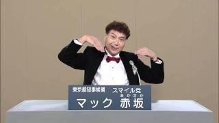 『政見放送』マック赤坂 スマイル党 2011年東京都知事選 thumbnail