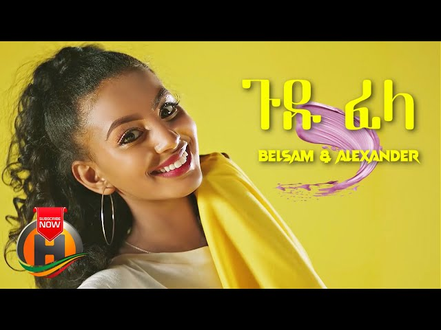 Belsam X Alexander - Gudu Fela | ጉዱ ፈላ - New Ethiopian Music 2021 (Official video)