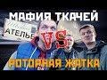 Мафия Ткачей НАНОСИТ УДАР по Роторной Жатке Шуневич помоги 2 0 блюр mp3