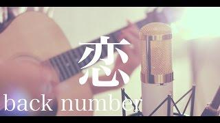 恋 / back number (cover)