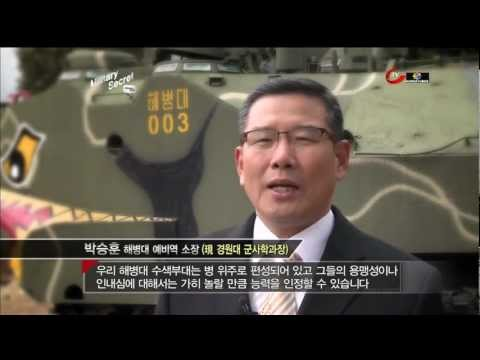 Military Secret- Marine : S.Korea
