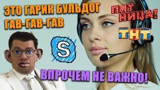 Глад Харламов Звонит на ТНТ, Пятницу и Бузовой