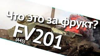 Что это за фрукт? FV201 (A45) World of Tanks (WoT)