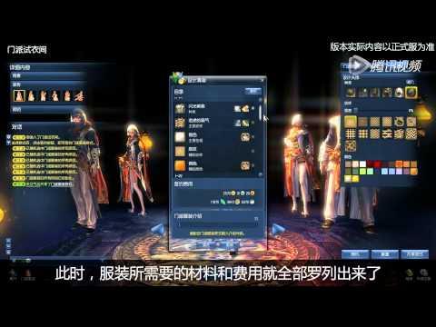 Blade & Soul CN: Clan Costume (Guild Fashion) Customization